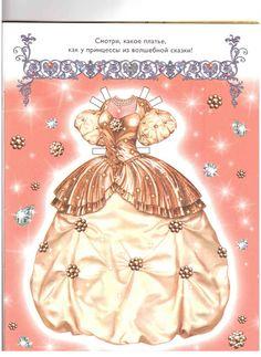 брюнетка Росмэн-пресс 2010 - Nena bonecas de papel - Picasa Web Albums