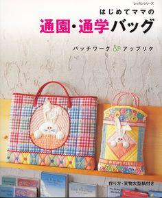 Japanese Patchwork - Thanya N - Álbumes web de Picasa