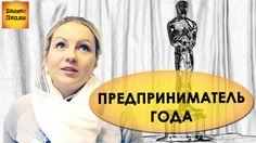 БИЗНЕС УСПЕХ - интервью с победителем национальной премии Бизнес Успех 2...