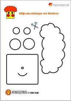ντενεκεδούπολη Archives - Page 4 of 7 - Preschool Crafts, Crafts For Kids, 1st Day, November, Pre School, School Projects, Classroom, Symbols, Letters