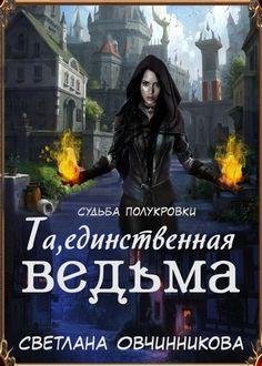 Та, единственная ведьма! - Светлана Овчинникова