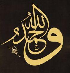 و الحمد للهAlhamdullAllah ,Arabic calligraphy