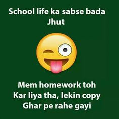 Best representation descriptions: Funny Jokes About School Life Related searches: Best Funny Jokes in Hindi,Comedy Jokes in Hindi,Indian Jo. Latest Funny Jokes, Funny Jokes In Hindi, Very Funny Jokes, Really Funny Memes, Funny Facts, Exams Funny, Funny School Memes, Funny Friendship Quotes, Funny Quotes