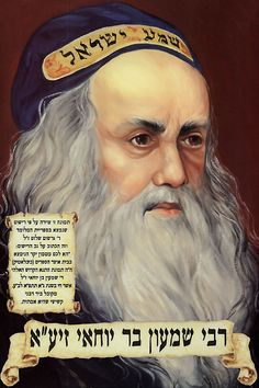 Rabbi Shimon Bar Yochai, author of the Holy Zohar. Passed away on Lag Ba'Omer (the 33d day of te cunting of the Omer from Pesach to Shavuot).
