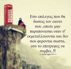 Best Quotes, Love Quotes, Greek Quotes, True Words, Deep Thoughts, Picture Quotes, Life Lessons, Life Is Good, Wisdom