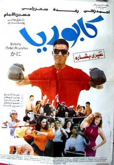A movie about a guy who is driven by the love of cash to work for upper class people as their jester after being a professional boxer and his fall after he loves the lady hiring him. Egypt Movie, Egyptian Movies, A Guy Who, Captain America, Boxer, Cinema, Superhero, Guys, Lady