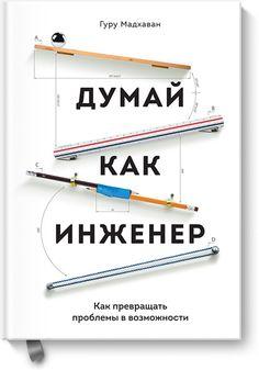 Лучшие книги по научпопу — книги по экономике, математике, физике и технологиям. Книги о сложном — понятным языком.