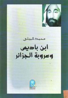 ابن باديس وعروبة الجزائر