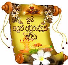 Sinhala New Year 2017 tradition and celebration, date, Wishes, greetings, images