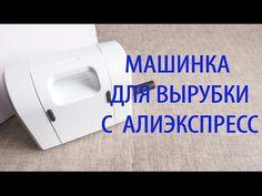 Скрапбукинг/инструменты.  Машинка для вырубки с Aliexpress. - YouTube