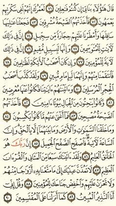 سورة الحجر الجزء الرابع عشر الصفحة(266)