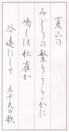 """ペン字と毛筆/近藤江南さんのツイート: """"7月のペン字講座 伊藤左千夫の歌を パイロットデスクボールペンと呉竹筆ごこちで 手本をオリジナルに変更しました…"""