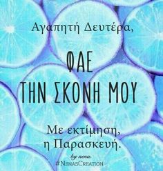 Funny Greek Quotes, Funny Quotes, Speak Quotes, Days Of Week, Favorite Quotes, Hilarious, Letters, Memes, Friday
