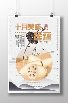 Chinese style vegetable lotus food promotion poster#pikbest#templates Food Template, Templates, Food Promotion, Chinese Style, Lotus, Posters, Vegetables, Blog, Stencils
