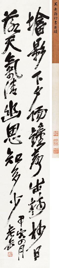 Wu Changshuo(b. 1844~1927) FIVE-CHARACTER POEM IN RUNNING SCRIPT Hanging scroll; ink on paper  171 x 32 cm. 67 3/8 x 12 5/8 in. 吳昌碩(b. 1844~1927) 行書五言詩 立軸 水墨紙本  171 x 32 cm. 67 3/8 x 12 5/8 in. 約4.9平尺  鈐印:吳俊卿印_題識:甲寅四月,老缶。_藏印:霞•峰、虛明軒、瑕豐秘笈、友永敏匡_釋文:塔影下夕陽,鐘聲出樹杪。日落天氣清,幽思知多少。 說明:友永霞峰爲二十世紀初期古董商,經常停伫于上海六三園,與吳昌碩、李瑞清等友善。