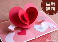 ポップアップカード(pop up card) by Kagisippoの画像 Heart Pop Up Card, Heart Cards, Valentine Crafts, Happy Valentines Day, Pop Up Card Templates, Tarjetas Pop Up, Origami And Kirigami, Pop Up Cards, Scrapbook Paper Crafts