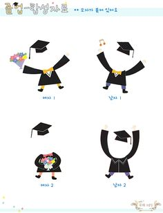 KIDS:CRAFT: 졸업 합성자료 : 네이버 블로그 Graduation Diy, Kindergarten Graduation, Sunday School Activities, Kindergarten Activities, Birthday Cards For Mother, Graduation Stickers, Teachers Day Gifts, School Frame, School Labels