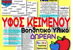 Όλα για τη Β΄ τάξη! (μάθημα Ελληνικών) – Ό,τι χρειάζεστε! – Reoulita
