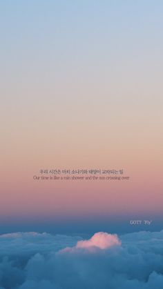 Kpop Lyrics Wallpapers Fly by lyrics wallpapers@ Twig Wreaths For Rustic Or Elegant Appea K Quotes, Bts Lyrics Quotes, Wall Quotes, Korean Phrases, Korean Words, K Wallpaper, Wallpaper Quotes, Got7, Seventeen Lyrics