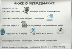 Ελένη Μαμανού: ΕΠΟΧΕΣ Preschool Class, Preschool Activities, Paper Crafts, Diy Crafts, School Projects, Diy For Kids, Xmas, Classroom, Education