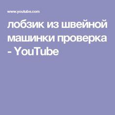 лобзик из швейной машинки проверка - YouTube