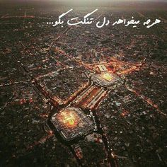 #karbala. 💚🍃🌟 ( photo Credit to the owner)
