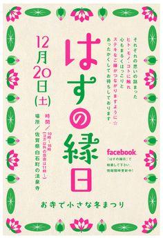 はすの縁日 ◇ポスター ◇色