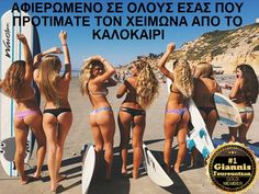 Sporty Girls, Surf Girls, Big Love, Transformation Body, Harley Quinn, Minions, Surfing, Lol, Humor