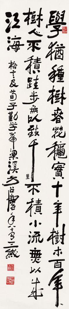 Fang Zhaolin(b. 1914~2006) CALLIGRAPHY IN RUNNING SCRIPT Hanging scroll; ink on paper  233 x 53 cm. 91 3/4 x 20 7/8 in.   方召麐(b. 1914~2006) 行書格言 立軸 水墨紙本  233 x 53 cm. 91 3/4 x 20 7/8 in. 約11.1平尺  鈐印:方召麟、中國江蘇無錫人也、八十三歲後  題識:格言及荀子勤學篇。梁溪方召麟年八十有三歲。 釋文:學猶種樹,春花秋實。十年樹木,百年樹人。不積跬步,無以至千里。不積小流,無以成江海。