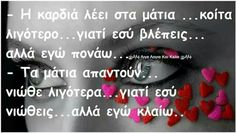 Greek Quotes, Texts, Love Quotes, Poems, Wisdom, Good Things, Thoughts, Life, Inspiration