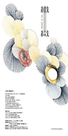 纖織Fiber Art Workshop on Behance
