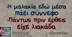 Jokes Quotes, Sarcastic Quotes, Memes, Funny Greek Quotes, Funny Phrases, Funny Times, Have A Laugh, True Words, Just For Laughs