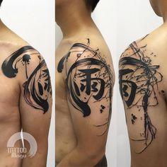 tattoo shop Zeist / Utrecht / Netherlands brush strokes tattoo タトゥー 刺青 漢字 kanji 筆 Arm Tattoos Abstract, Tribal Tattoos, Kanji Tattoo, Bicep Tattoo, Tattoo Brazo, Tattoo Ideas, Tattoo Designs, Famous Tattoos, Oriental Tattoo