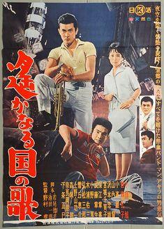 Black Pin Up, Japanese Film, Film Posters, Akira, Fiction, Cinema, Movies, Movie Theater, 2016 Movies