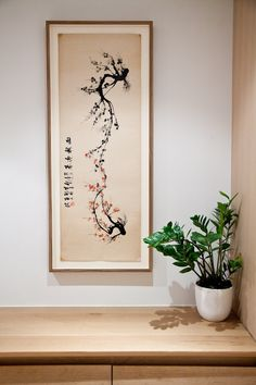 Japanese Scrolls in the house. Want. Here, a scroll next to a ZZ plant.