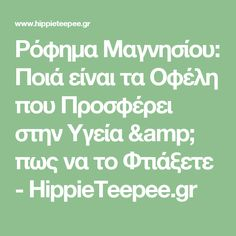 Ρόφημα Μαγνησίου: Ποιά είναι τα Οφέλη που Προσφέρει στην Υγεία & πως να το Φτιάξετε - HippieTeepee.gr Math Equations, Health, Health Care, Salud
