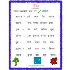 Hindi Synonyms Saman Arthvale Shabd Tick The Correct Word Worksheet 1 Grade 3 - EStudyNotes Worksheet For Class 2, 4th Grade Math Worksheets, Nouns Worksheet, Hindi Worksheets, Teaching Multiplication, Grammar Worksheets, Preschool Worksheets, Language Games For Kids, Hindi Language Learning