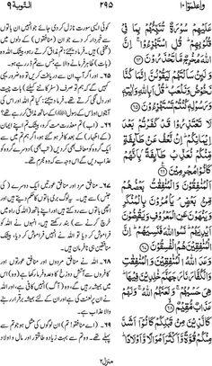 Irfan ul Quran  Part #: 10 (WaiAAlamoo)  Page 295