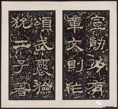 《尹宙碑》:哈佛大学藏拓本却是最好的版本
