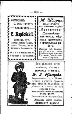 #Ad #Images from  the 1914 #Minsk City Directory (has the full street list). Contact info@rusgenproject.com for more info