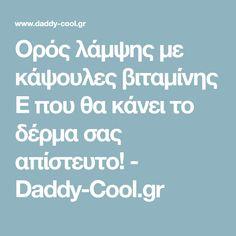 Ορός λάμψης με κάψουλες βιταμίνης Ε που θα κάνει το δέρμα σας απίστευτο! - Daddy-Cool.gr