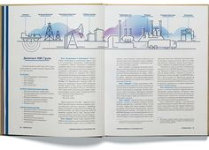 Graphic design of Annual Report and Report on Sustainable Development for NIS for 2013 Csr Report, Report Layout, Annual Report Design, Flat Design Illustration, Magazine Layout Design, Information Design, Sustainable Development, Editorial Design, Annual Reports