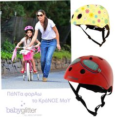 Έτοιμοι για κυριακάτικες βόλτες με το ποδήλατο? Μην ξεχάσετε το κράνος σας!    http://babyglitter.gr/toys/creative-and-learning-toys/