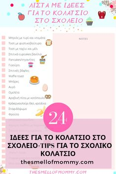 Ιδεες για το κολατσιο στο σχολειο Toot, Back To School, Waffles, Recipies, Healing, Yummy Food, Party, Recipes, Delicious Food