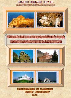 Ο Πολιτισμικός πλούτος και ο Πολιτισμικός Τουρισμός της Ν. Ελλάδας, του ΠανεπιστημιακούΔρ. Μέντη Κ : Cultural Monuments, Cultural Tourism, Peloponnese,... Environment, Culture, Environmental Psychology