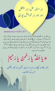 Quran Quotes Love, Quran Quotes Inspirational, Ali Quotes, Islamic Love Quotes, Religious Quotes, Duaa Islam, Islam Hadith, Allah Islam, Islam Quran