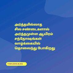 அர்த்தமில்லாத சில சண்டைகளால் அர்த்தமுள்ள ஆயிரம் சந்தோஷங்கள் வாழ்க்கையில் தொலைந்து போகிறது Karma Quotes, Sad Quotes, Life Quotes, Tamil Motivational Quotes, Quotes About Life, Quote Life, Mourning Quotes, Quotes On Life, Real Life Quotes