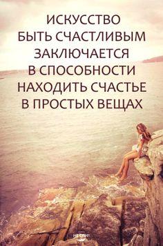 Искусство быть счастливым заключается в способности находить счастье в простых вещах