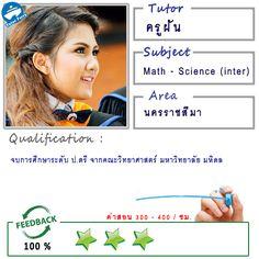 ครูฝัน ( ID : 10710 ) สอน Math - Science (Inter) ที่โคราช