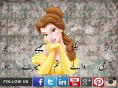 Love Song Quotes, Love Songs, Cute Funny Quotes, Funny Jokes, Pakistan Armed Forces, Love Romantic Poetry, Military Couples, Pakistan Army, Cute Words